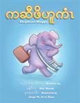 Huggy Elephant